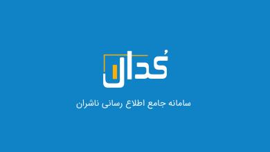 """تصویر در مروری بر صورتهای مالی ۶ ماهه """"وتجارت"""""""