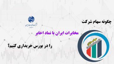 تصویر در چگونه سهام شرکت مخابرات ایران با نماد اخابر را خریداری کنیم؟