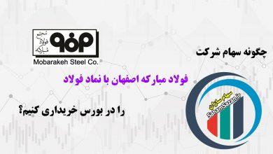 تصویر در چگونه سهام شرکت فولاد مبارکه اصفهان با نماد فولاد را خریداری کنیم؟