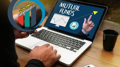 تصویر در راهنمای جامع کار با صندوق های سرمایه گذاری